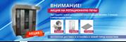 Мини ротационная печь в Петропавловске
