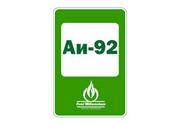 Бензин марки АИ-92