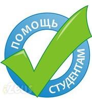 Курсовые и дипломные работы в Петропавловске