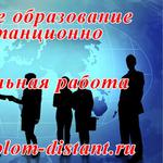 Социальная работа.Высшее образование дистанционно.11 000 руб/семестр