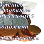 Экономика.Высшее образование дистанционно.11 000 руб за семестр