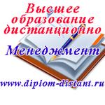 Менеджмент.Высшее образование дистанционно. 11 000 руб за семестр