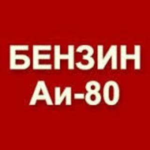 бензин марки АИ-80