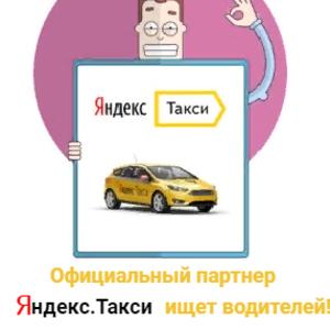 Водитель Taxi. Работа на собственном автомобиле.   Петропавловск