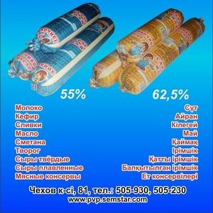 Ищем дистрибьюторов для реализации в г Петропавловске масла и сыра колбасного