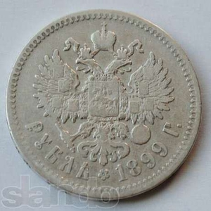 1 рубль 1899 Николай 2