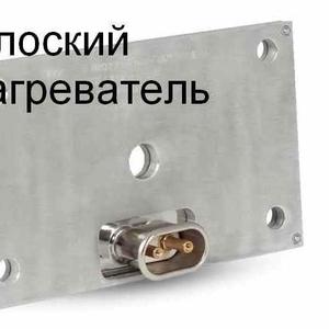 ПЛОСКИЕ НАГРЕВАТЕЛИ, хомутовые, кольцевые тэны Петропавловск