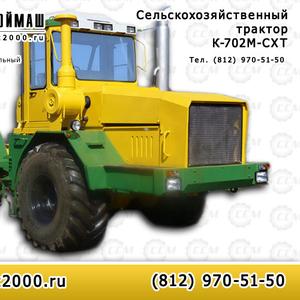 Трактор К-702М-СХТ на базе тракторов K-700,  K-701,  K-702