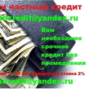 Быстро и срочно кредит в 30 минут daminicredit@yandex.ru